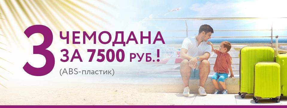 Набор чемоданов за 7500