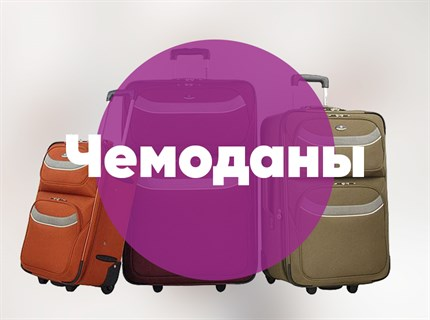 5bffda119ad8 Магазин чемоданов в СПБ | Интернет-магазин недорогих сумок и чемоданов  Sweetbags