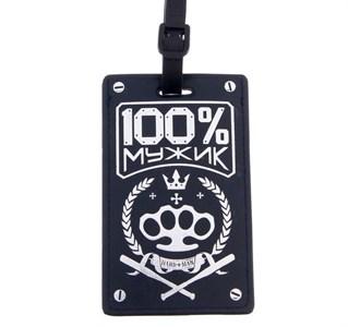Бирка на чемодан «100% мужик», 7 × 11.5 см 1153530