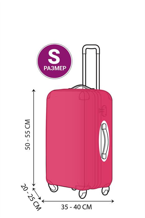 Чехол для маленького чемодана в ассортименте - фото 39162