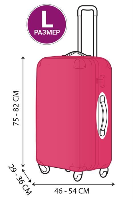 Чехол для большого чемодана в ассортименте - фото 39163