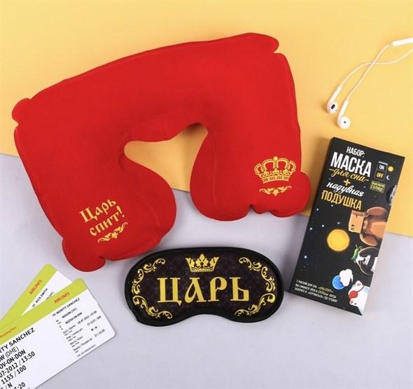 "Набор подушка, маска для сна ""Царь""   1818350 - фото 53196"