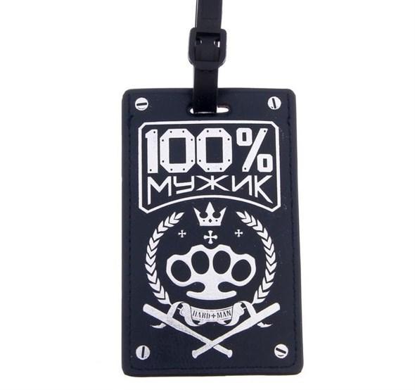 Бирка на чемодан «100% мужик», 7 × 11.5 см 1153530 - фото 53386