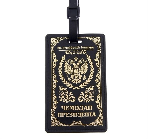 Бирка на чемодан «Чемодан президента», 7 × 11.5 см 1153526 - фото 53391