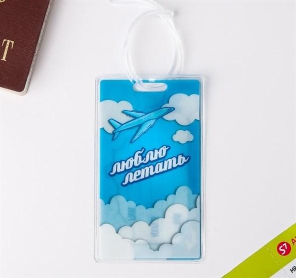 Бирка на чемодан «Люблю летать», 6.5 × 10 см 4692570 - фото 54772