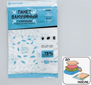 Вакуумный пакет для хранения Sweet home, 60 х 80 см  4301842