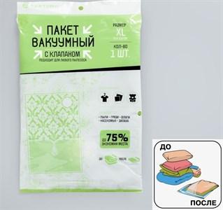 Вакуумный пакет для хранения «Дамаск», 70 х 110 см  4301843