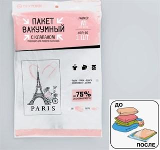 Вакуумный пакет для хранения Paris, 50 х 60 см  4301841